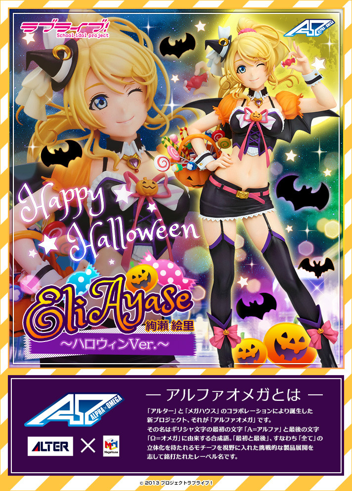 Love Live! - Eli Ayase Halloween Ver. [1/7 Complete Figure]