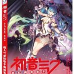 Vocaloid – ArtBook Limited edition 1
