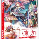 Touhou Project Artbook RED 1